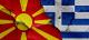Divertiamoci con le bandiere. Il pasticcio Macedonia